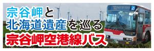 宗谷岬と北海道遺産を巡る宗谷岬空港線バス