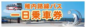 稚内路線バス1日乗車券